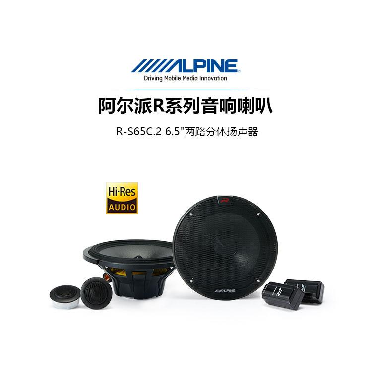 阿尔派R-S65C.2  6寸分频喇叭