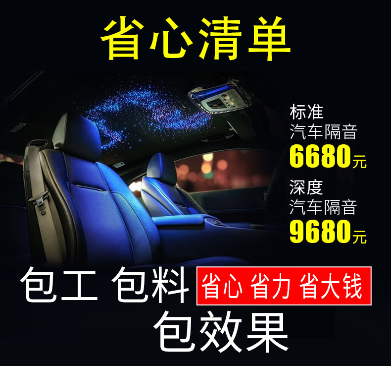 大能汽车隔音材料通用车型全车隔音减震