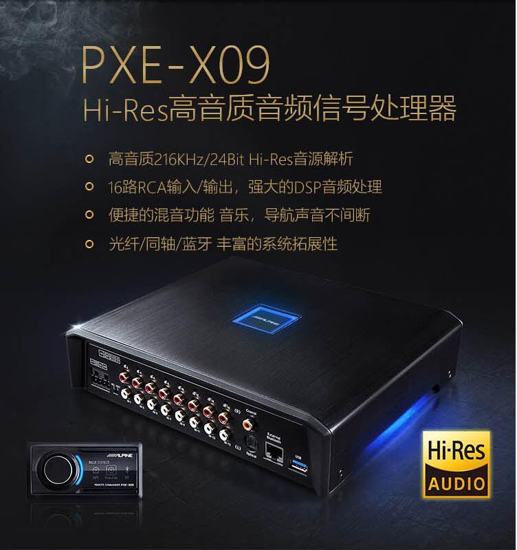 阿尔派PXE-X09 Hi-Res高音质音频信号处理器