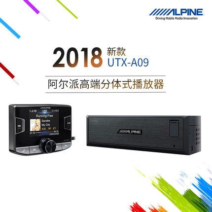 阿尔派UTX-A09 分体式 高音质音频媒体播放器