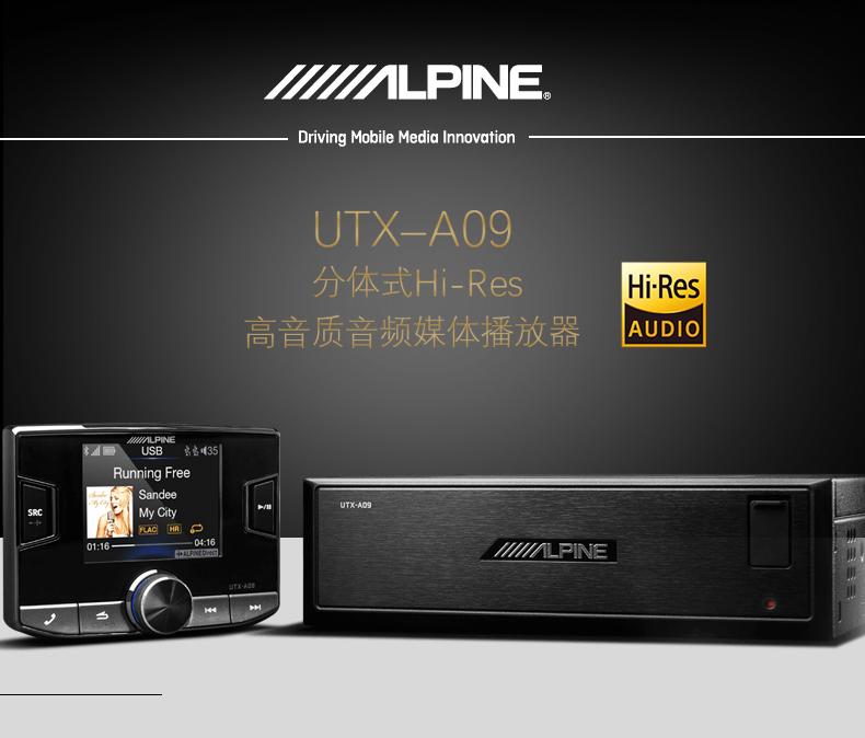 阿尔派UTX-A09播放器  高音质音频媒体