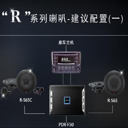 阿尔派R-S65+R-S65C扬声器套装